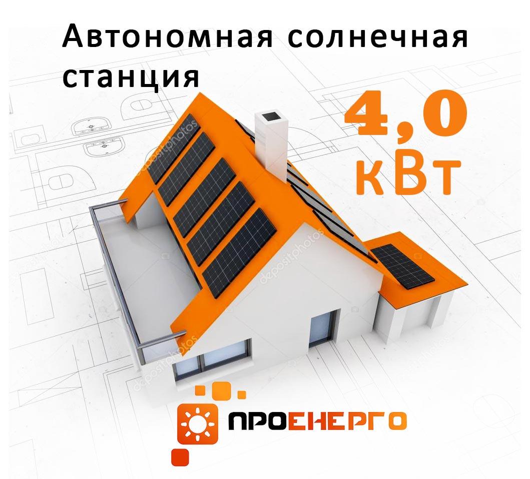 Автономна сонячна станція 4 кВт для будинку або дачі (Стандарт)