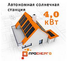 Автономная солнечная станция 4 кВт для дома или дачи (Стандарт)