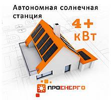 Автономная солнечная станция 4 кВт для дома или дачи (Премиум)