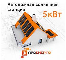 Автономная солнечная станция 5 кВт для дома или дачи