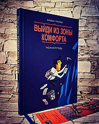 """Книга """"Выйди из зоны комфорта"""" Рабочая тетрадь Брайан Трейси"""