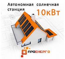 Автономная солнечная станция 10 кВт для дома или дачи