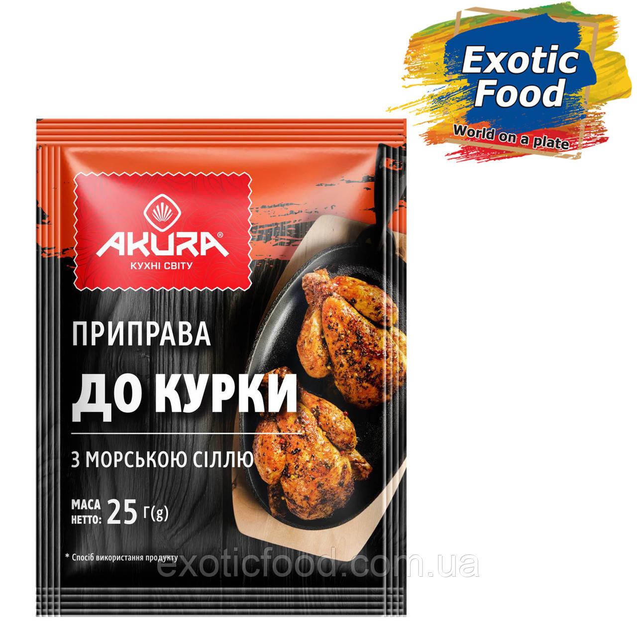 Приправа для курицы с морской солью, 25г