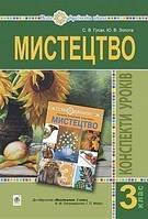 3 клас. Мистецтво. Конспекти уроків. Гусак С.В. Золота Ю В. Богдан