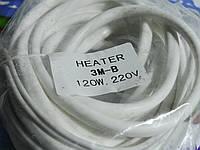 ТЭН (тен) гибкий дренажный 3м (120W, 220V) Китай, для холодильников.