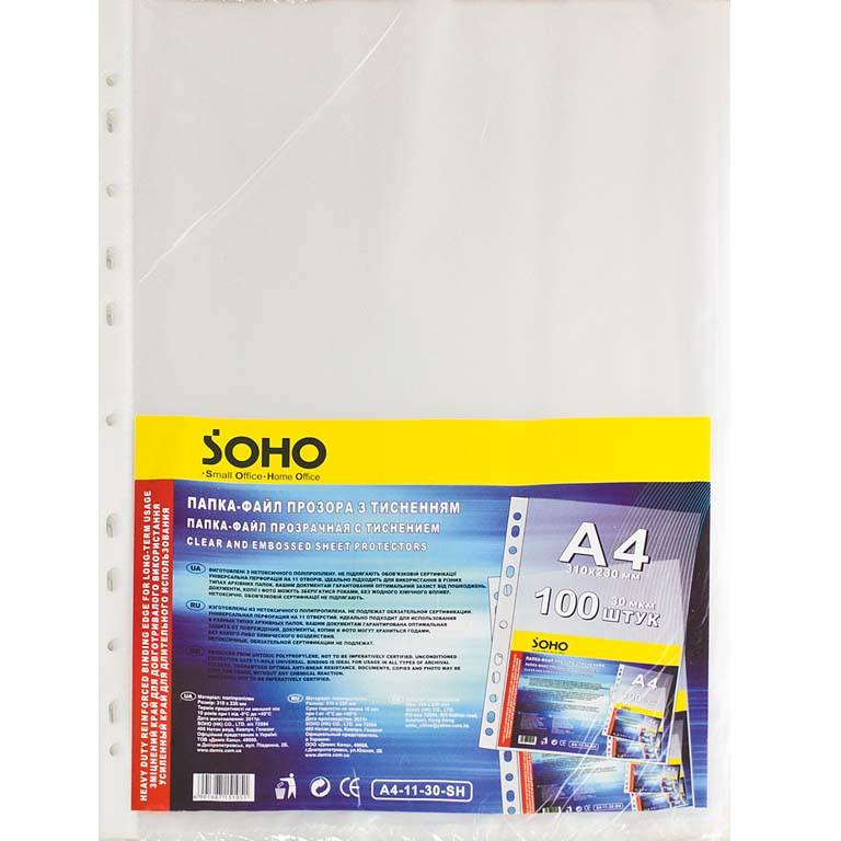 Файли SOHO А4, 30мкм