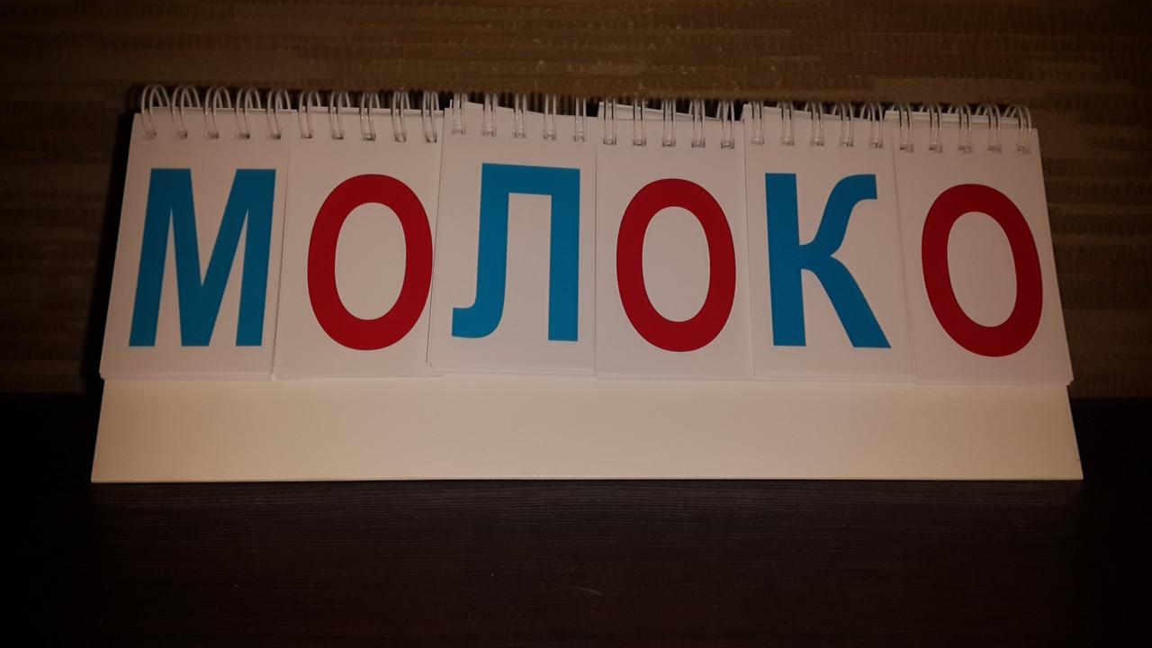 Склади слово. 6 Комплектів літер на пружині