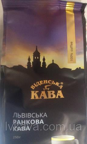 Кофе в зернах  Віденська кава Ранкова,250г, фото 2