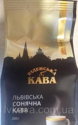 Кофе в зернах  Віденська кава Сонячна,250г, фото 2