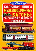 Книга 'Большая книга. Железнодорожные вагоны пассажирские, грузовые, специальные' (укр) Crystal Book