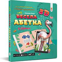 Книжка с дополненной реальностью 'Веселая азбука' (укр) ЗІРКА (110777)