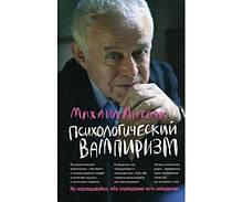 Психологический вампиризм   Литвак М.