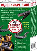 Отпугиватель змей Novel Guard Defence 200 г
