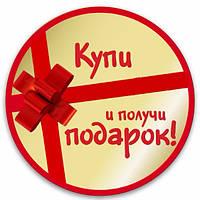 Обгрівач в подарунок!