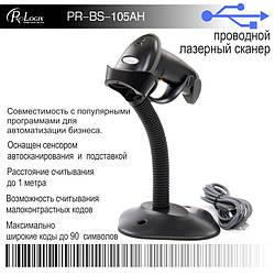 Сканер штрих-кода лазерный Prologix PR-BS-105AH (1D, проводной, ручной, автоматическое сканирование,