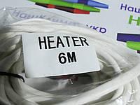 ТЭН (тен) гибкий дренажный 6м (240-300W, 220V) Китай, для холодильников.