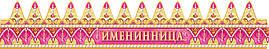 """Праздничная бумажная корона """"Именинница"""", 10шт."""