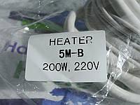 ТЭН (тен) гибкий дренажный 5м (200-250W, 220V) Китай, для холодильников.