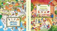 Детская книга Lila. Leiber: Весёлые пряталки в детском саду. Весёлые пряталки за городом.
