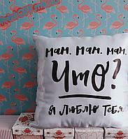 Подушка для Мамы.