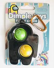 Сенсорна іграшка Simple Dimple поп іт антистрес сімпл дімпл амонгус амонг ас брелок