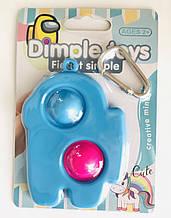 Сенсорна іграшка Simple Dimple поп іт антистрес сімпл дімпл амонгус амонг ас брелок синий