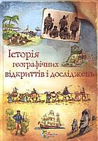 Детская книга Анна Клейборн: ІСТОРІЯ ГЕОГРАФІЧНИХ ВІДКРИТТІВ І ДОСЛІДЖЕНЬ