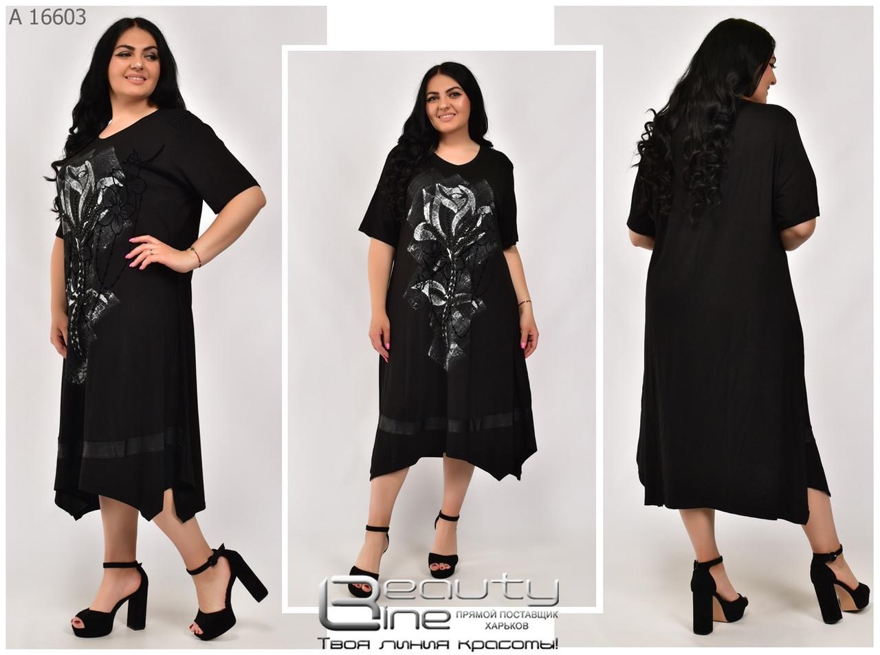 Трикотажное женское платье Турция  большого размера 58,60,62