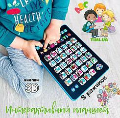 Дитячий інтерактивний планшет «АБВ»