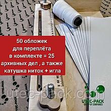 """Набор для сшивания документов """"Эконом"""""""