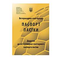 Ветеринарно-санітарний паспорт пасіки з додатками (190х280 мм)