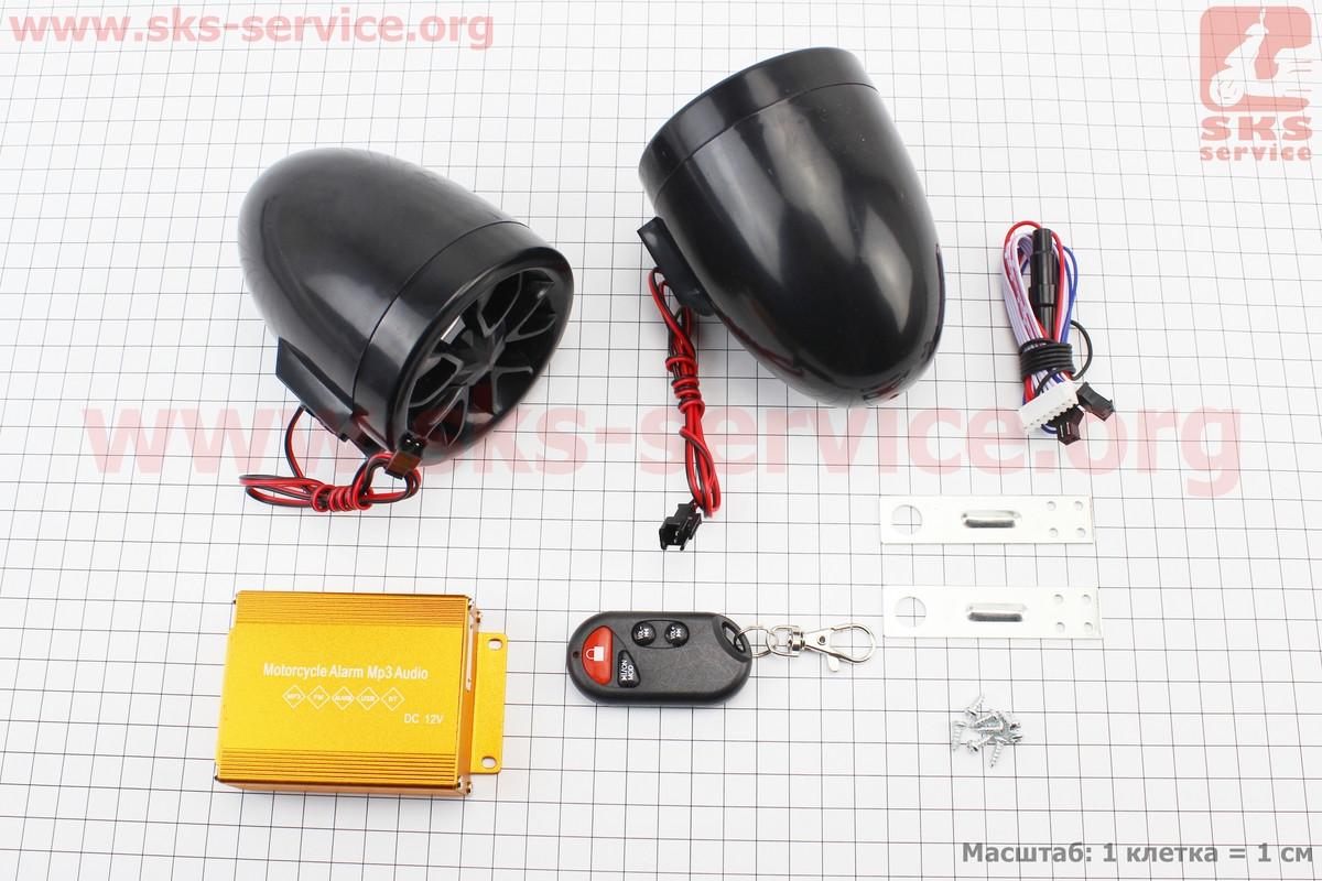 АУДІО-блок (МРЗ-USB/SD+FM-радіо+пультДУ+сигналізація) + колонки 80мм 2шт (чорні) (337683)