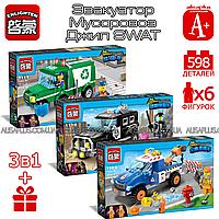 Конструктор Лего 3в1 598 деталей 6 фигурок серия Город City Brick 1109 1110 1111