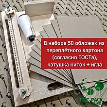 """Набор для сшивания документов """"Стандарт"""""""