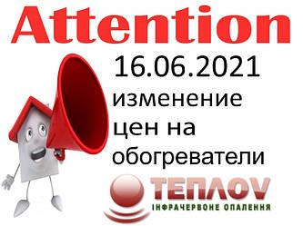 Повышение цен на потолочные ИК обогреватели ТеплоV (Теплов)