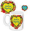 """Чашка с украинской символикой """"Люблю Україну"""""""
