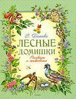 Детская книга Виталий Бианки: Лесные домишки. Рассказы о животных