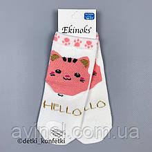 Носки для девочки Молочные Турция 6-12 (р)