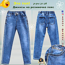 Нарядные женские джинсы с высокой посадкой пояс на резинке