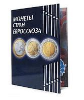 Комплект альбомов для обиходных монет Евросоюза 30 стран, 2 тома, фото 1