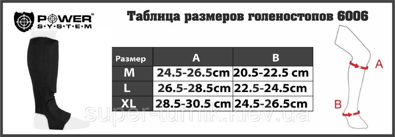 Захист гомілки Power System Elastic Shin Pad PS-6006 Black L, фото 2