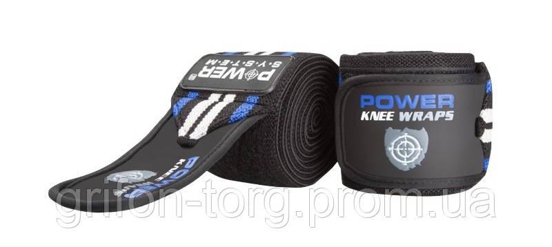 Бинти на коліна Power System Knee Wraps PS-3700 Blue/Black, фото 2