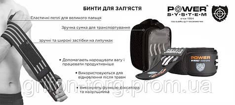 Кистьові бинти Power System Wrist Wraps PS-3500 Grey/Black, фото 2