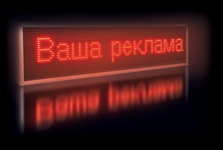 """LED Вивіска """"Біжучий рядок"""" 220В 1960х195мм 196х16пикс IP65 (червоний)"""