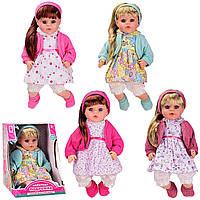 Кукла большая как ребенок Найкраща подружка PL-520-1803ABCD (24шт) мягконабивная, 4 вида, 46 см