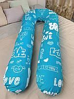 Подушка для беременных обнимашка U образная подкова Хлопок с молнией Без Наволочки Coolki XXL 350 см Love Blue