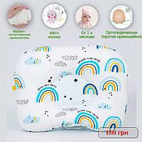 """Детская ортопедическая подушка BabySoon """"Радуга"""" цвет бирюзовый 22х26см с наполнителем высшего сорта"""
