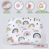 """Детская ортопедическая подушка BabySoon """"Радуга"""" цвет розовый 22 х 26 см с наполнителем высшего сорта"""