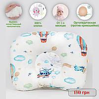 """Детская ортопедическая подушка BabySoon """"Воздушные шары"""" 22 х 26 см с наполнителем высшего сорта молочный"""
