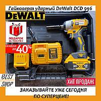 Акумуляторний ударний Гайковерт DeWalt DCD 996 24V 4А Li-ion Потужний акумуляторний гайковерт Деволт 24В